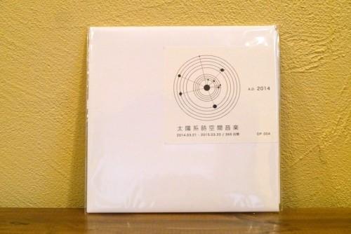 地球暦CD
