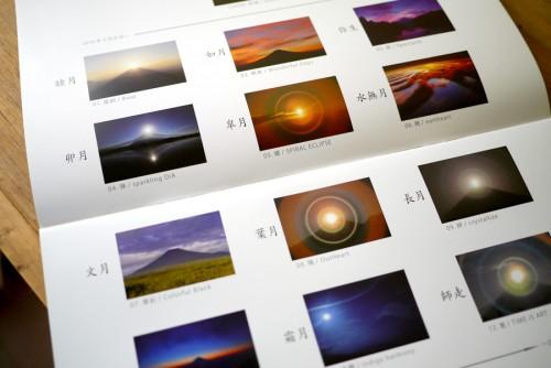 富士は晴れたり日本晴れカレンダー